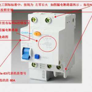 老电工倾情巨献——漏电保护器误动作六大原因