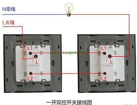 双控开关怎么接线 一灯单开双控开关接线图解