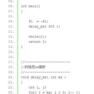 51单片机程序执行流程详解