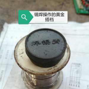 电工锡焊过程中应注意的一些问题