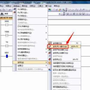 电脑怎么在线监控PLC的程序执行