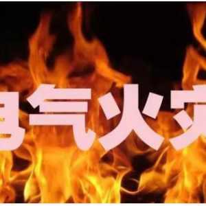 20人死23人伤 引发电气火灾的初始原因是竟然是它