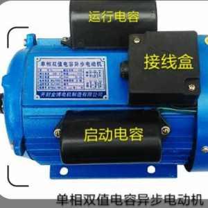 单相电机启动电容和运行电容的接线方法