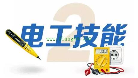 电气自动化工程师必备十大技能之电工技能