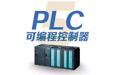 电气自动化工程师必备十大技能之PLC