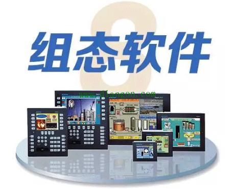电气自动化工程师必备十大技能之组态软件
