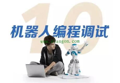 电气自动化工程师必备十大技能之机器人编程调试
