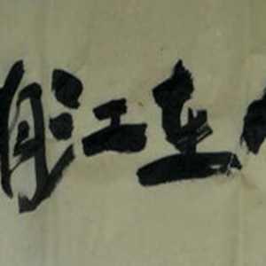 电工江湖情之师傅与徒弟
