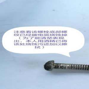 处置一起测量正常,但实际使用过程中时好时坏之电气故障