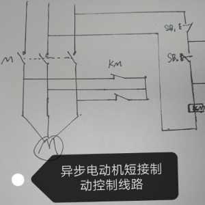 只有老电工才见过的短接制动电路