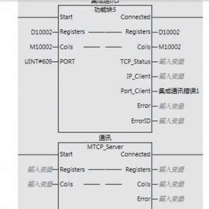 歐姆龍PLC分別做modbus tcp客戶端和服務器的通訊案例