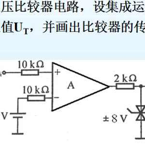 如何利用电压检查法快速查找集成电路故障点