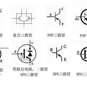 三極管的電路符號