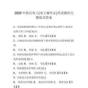 低壓電工考試題及答案2020_低壓電工題庫_低壓電工在線模擬考試試題含答案