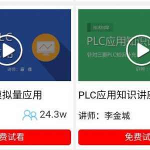 电工学会PLC月入10000+?如何学PLC?给PLC初学者的建议