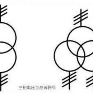 电压互感器原理及作用