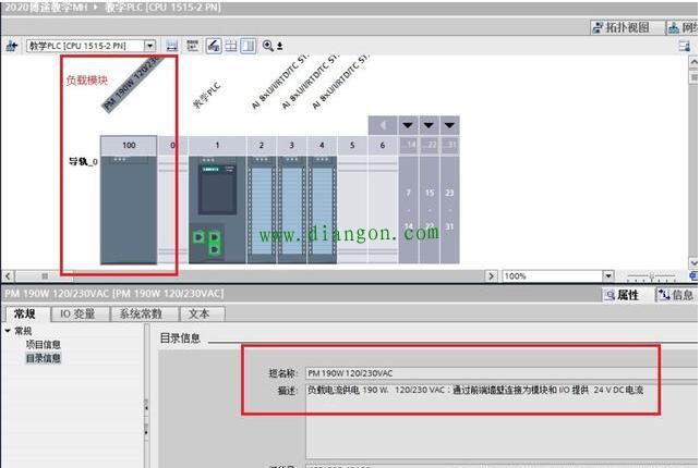 西门子S7-1500PLC系统电源和负载电源的应用区别