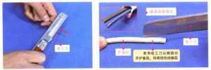 電工刀使用方法圖解