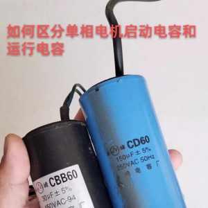 如何区分单相电机的运行电容和启动电容