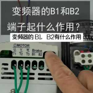 变频器上面的B1和B2端子有什么作用?