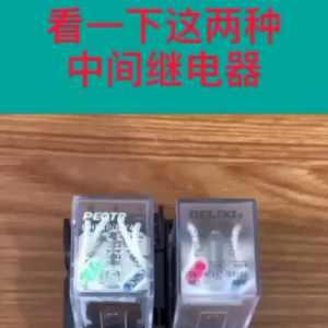 中间继电器上面的红绿灯有什么作用?