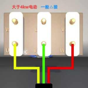 三相电动机接线方法图解