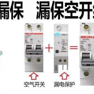 漏电开关有短路保护功能吗