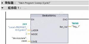 西门子S7-1500与分布式IO设备的诊断