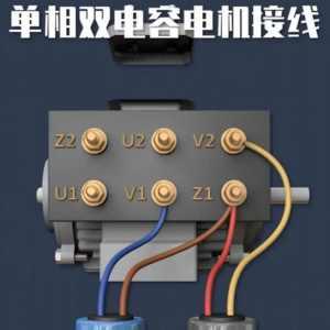 单相电机双电容如何接线?如何区别双电容那个是启动电容?那个是运行电容?